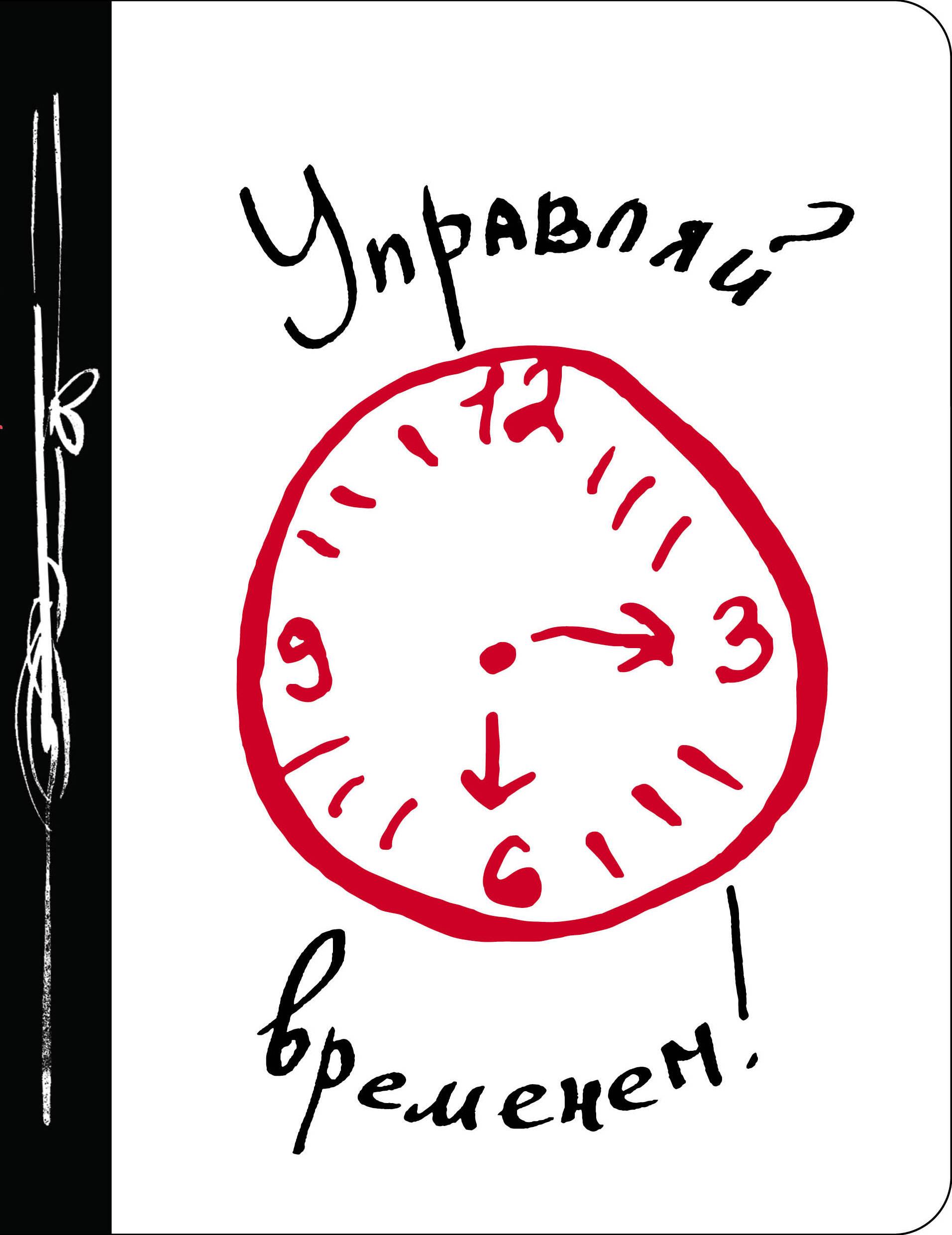 Управляй временем!
