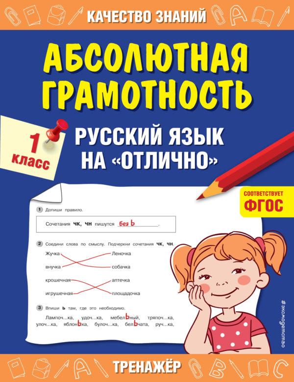 Абсолютная грамотность. Русский язык на «отлично». 1 класс