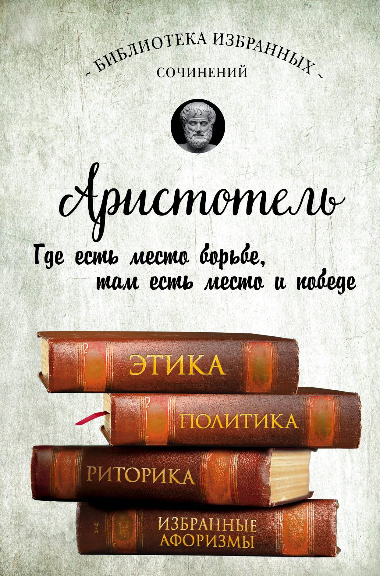 Аристотель. Этика, политика, риторика, афоризм