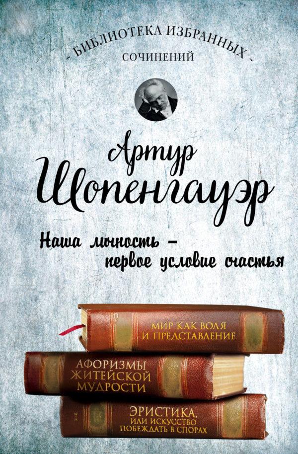 Артур Шопенгауэр. Мир как воля и представление.